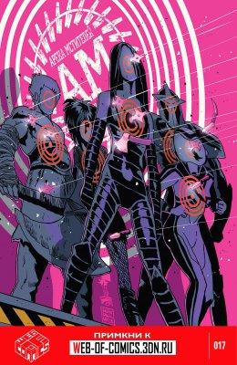 Серия комиксов Арена Мстителей №17