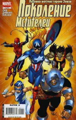 Серия комиксов Мстители Поколение