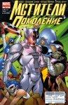 Обложка комикса Мстители Поколение №3
