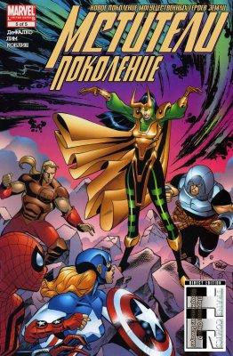 Серия комиксов Мстители Поколение №5