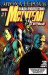 Обложка комикса Мстители: Первые