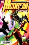 Обложка комикса Мстители: Первые №2