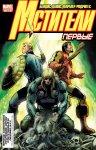 Обложка комикса Мстители: Первые №4