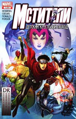 Серия комиксов Мстители: Детский Крестовый Поход