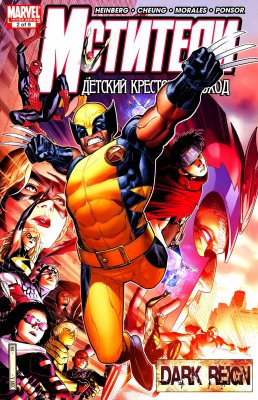 Серия комиксов Мстители: Детский Крестовый Поход №2