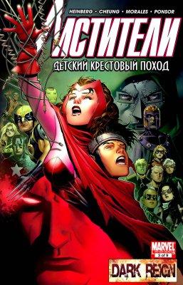 Серия комиксов Мстители: Детский Крестовый Поход №3