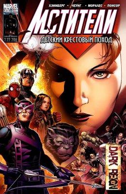 Серия комиксов Мстители: Детский Крестовый Поход №6