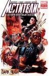 Обложка комикса Мстители: Детский Крестовый Поход №8