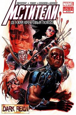 Серия комиксов Мстители: Детский Крестовый Поход №8