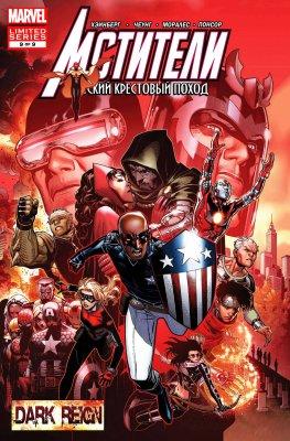 Серия комиксов Мстители: Детский Крестовый Поход №9