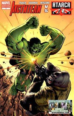 Серия комиксов Мстители против Агентов Атласа