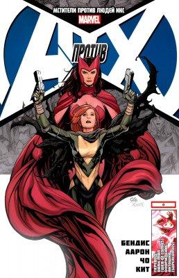Серия комиксов Мстители Против Людей-Икс