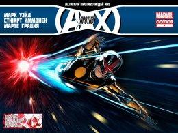 Серия комиксов Мстители против Людей-Икс: Бесконечность