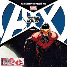 Серия комиксов Мстители против Людей-Икс: Бесконечность №2