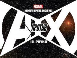 Серия комиксов Мстители против Людей-Икс: Бесконечность №3