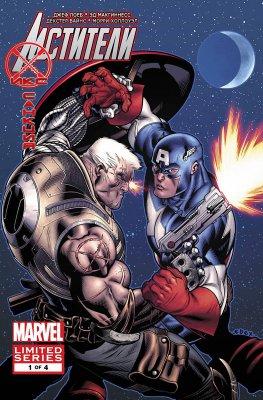 Серия комиксов Мстители: Икс-Санкция