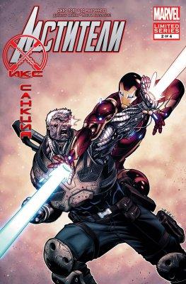 Серия комиксов Мстители: Икс-Санкция №2