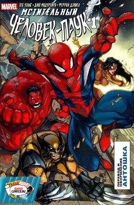 Серия комиксов Мстительный Человек-Паук