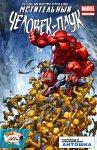 Обложка комикса Мстительный Человек-Паук №2