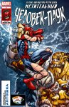 Обложка комикса Мстительный Человек-Паук №3