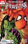 Обложка комикса Мстительный Человек-Паук №7