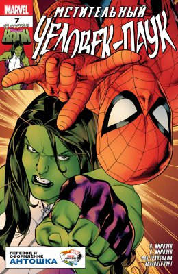 Серия комиксов Мстительный Человек-Паук №7