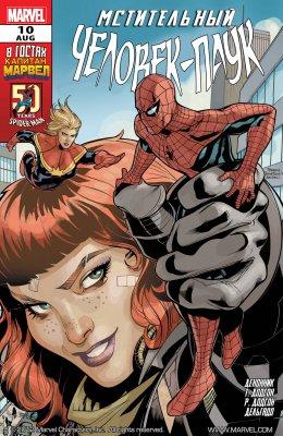 Серия комиксов Мстительный Человек-Паук №10