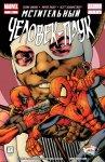 Обложка комикса Мстительный Человек-Паук №13