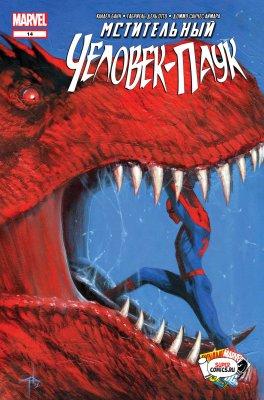 Серия комиксов Мстительный Человек-Паук №14
