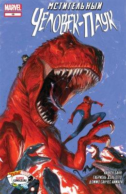 Серия комиксов Мстительный Человек-Паук №15