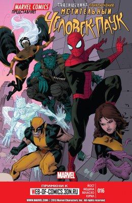 Серия комиксов Мстительный Человек-Паук №16