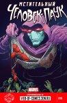 Обложка комикса Мстительный Человек-Паук №19