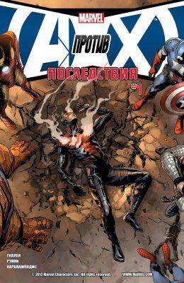 Серия комиксов Мстители против Людей-Икс: Последствия