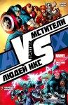 Обложка комикса Мстители против Людей-Икс: VS №1