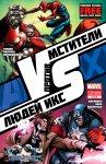 Обложка комикса Мстители против Людей-Икс: VS №2