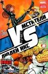 Обложка комикса Мстители против Людей-Икс: VS №3