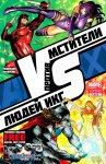 Обложка комикса Мстители против Людей-Икс: VS №4