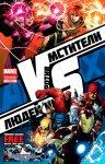 Обложка комикса Мстители против Людей-Икс: VS №6