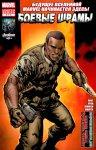 Обложка комикса Боевые Шрамы №6