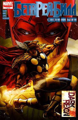 Серия комиксов Бета Рей Билл: Охота На Бога