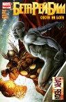 Обложка комикса Бета Рей Билл: Охота На Бога №2