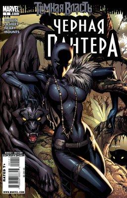 Серия комиксов Черная Пантера