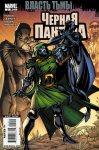 Обложка комикса Черная Пантера №2