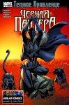 Обложка комикса Черная Пантера №3