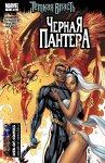 Обложка комикса Черная Пантера №5
