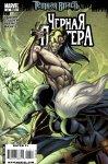 Обложка комикса Черная Пантера №6