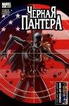 Обложка комикса Черная Пантера №7