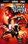 Обложка комикса Черная Пантера №12