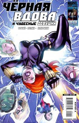 Серия комиксов Черная Вдова и Чудесные Девушки