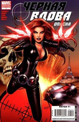 Серия комиксов Черная Вдова: Смертельно Опасна